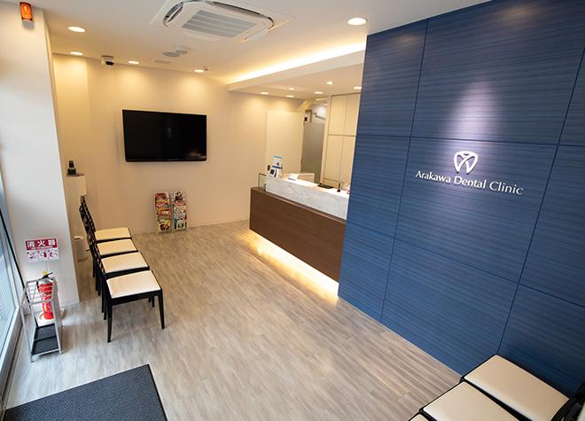 石川町駅 南口徒歩 2分 あらかわ歯科医院(神奈川県横浜市石川町)の院内写真6