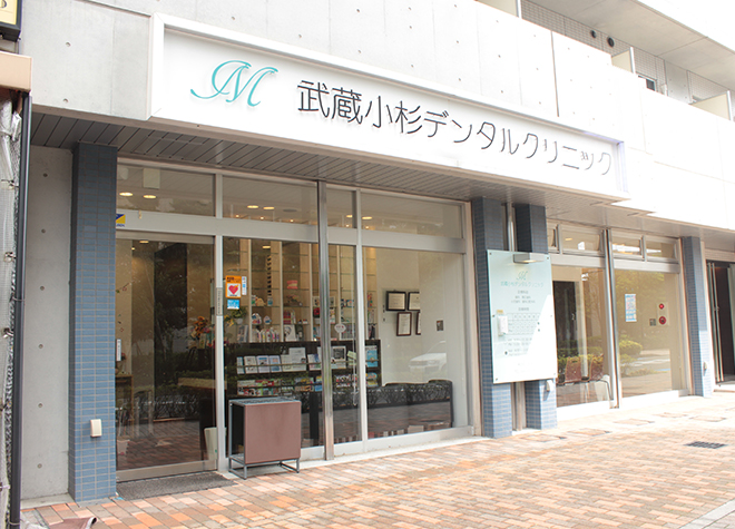 武蔵小杉デンタルクリニックの画像