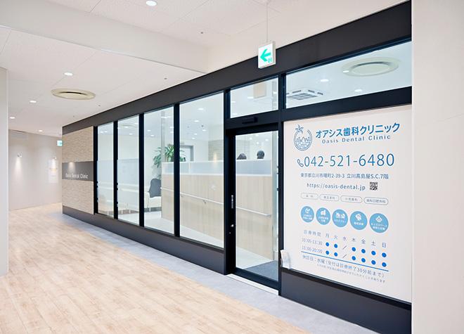 立川駅北口 徒歩6分 オアシス歯科クリニックのオアシス歯科クリニック写真5