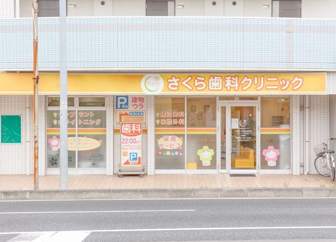 さくら歯科クリニック横浜中田について