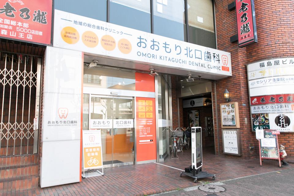 大森駅(東京都) 北口徒歩 1分 おおもり北口歯科のおおもり北口歯科v写真6