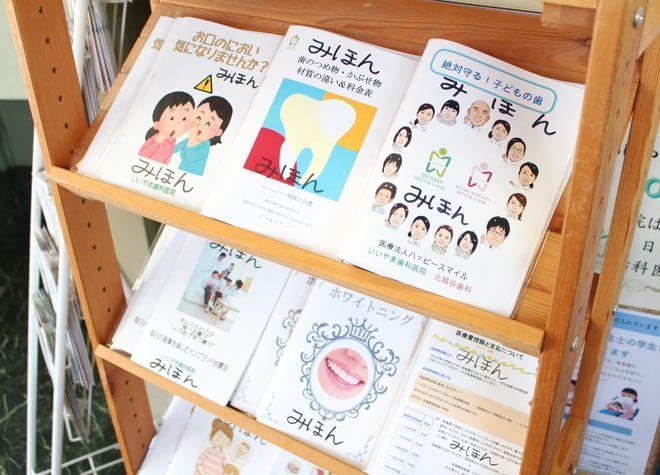 新田駅(埼玉県) 出入口徒歩 15分 いいやま歯科医院の院内写真4