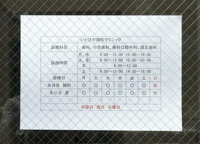 大井町駅 徒歩14分 いとひや歯科クリニックの外観写真7