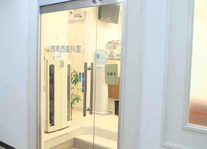 西葛西駅 南口徒歩 1分 西葛西歯科室の写真6