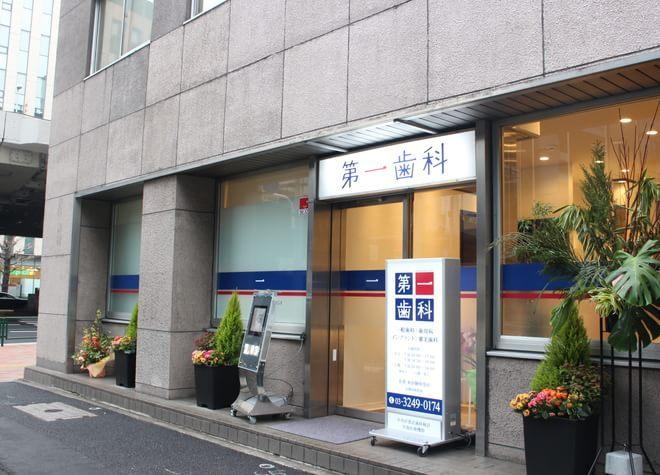 【日本橋駅(東京都) D4出口徒歩8分】 第一歯科写真1