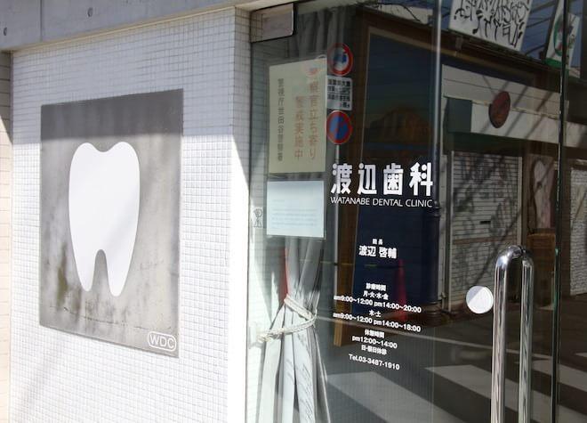 三軒茶屋駅 徒歩7分 渡辺歯科の写真7