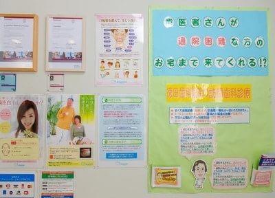 大久保駅(兵庫県) 出口徒歩 2分 徳田歯科医院の院内写真3