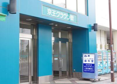 けいおう橋本駅歯科室の画像