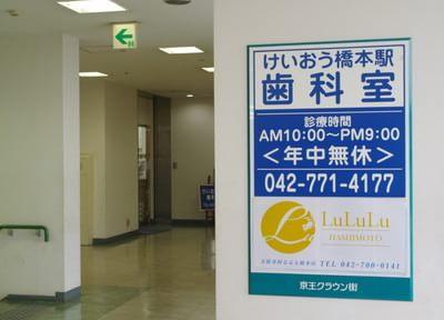 橋本駅(神奈川県) 出口徒歩1分 けいおう橋本駅歯科室写真6