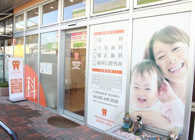 北八王子駅 出入口2徒歩12分 高倉町 歯科クリニック 北八王子・豊田の写真4