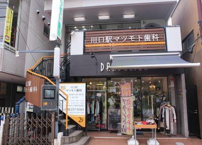 川口駅マツモト歯科の写真7