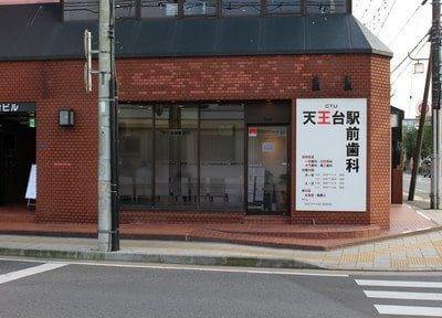 天王台駅前歯科の画像