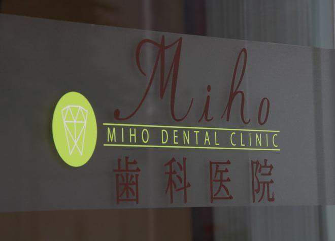 深井駅 出入口1徒歩 1分 Miho歯科医院の外観写真4
