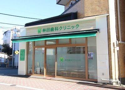 下丸子駅 出入口1徒歩 2分 林田歯科クリニック写真1