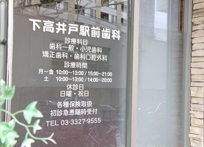 下高井戸駅 出口徒歩1分 下高井戸駅前歯科写真5