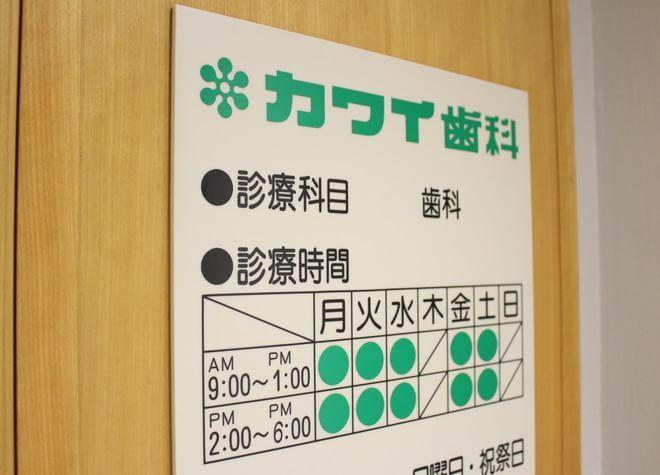 栄駅(愛知県) 出口徒歩5分 カワイ歯科の外観写真6