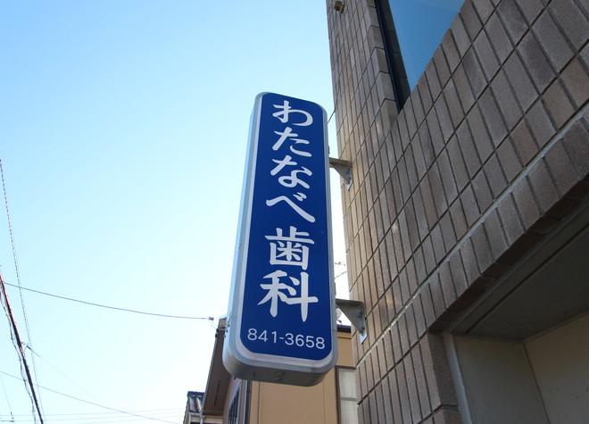 桜山駅 8番出口徒歩5分 渡辺歯科医院の外観写真5