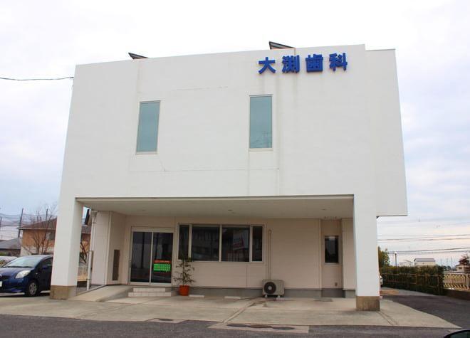 大渕歯科医院の画像