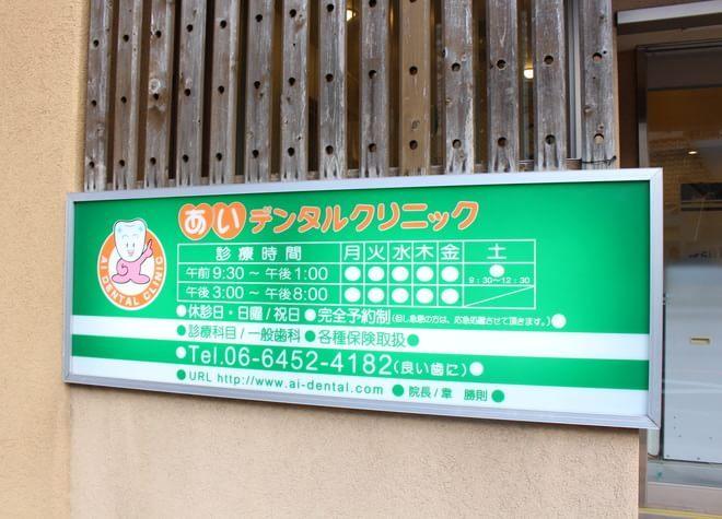 野田駅(阪神) 出口徒歩7分 あいデンタルクリニックの外観写真5