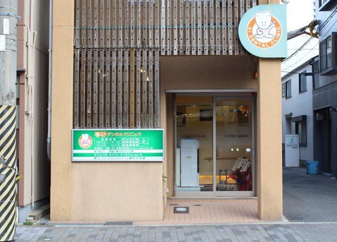 野田駅(阪神) 出口徒歩7分 あいデンタルクリニックの外観写真6