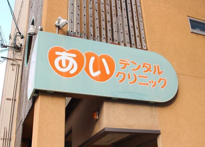 野田駅(阪神) 出口徒歩7分 あいデンタルクリニックの外観写真7