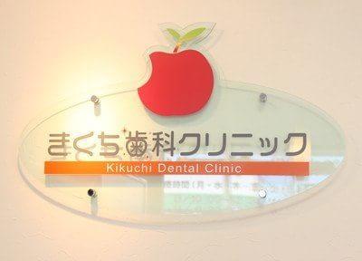きくち歯科クリニックの画像