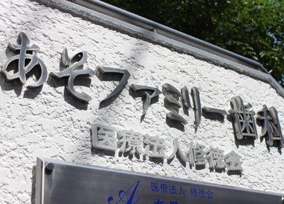 名鉄岐阜駅 出口徒歩4分 あそファミリー歯科写真6
