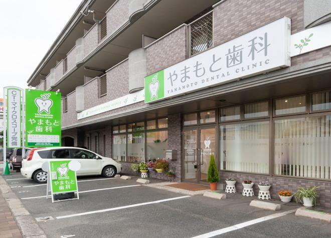福山駅 南口車7分 やまもと歯科の外観写真6