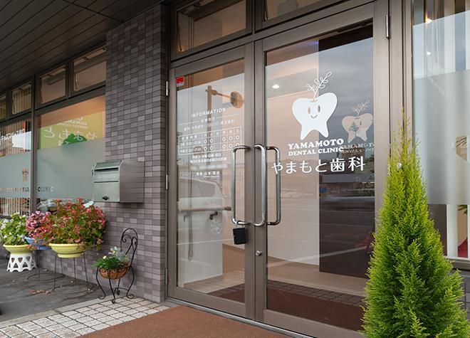 福山駅 南口車7分 やまもと歯科の外観写真7