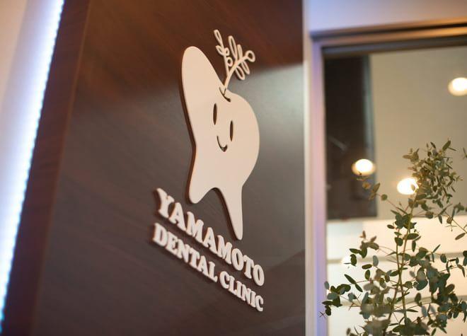 福山駅 南口車7分 やまもと歯科の院内写真5