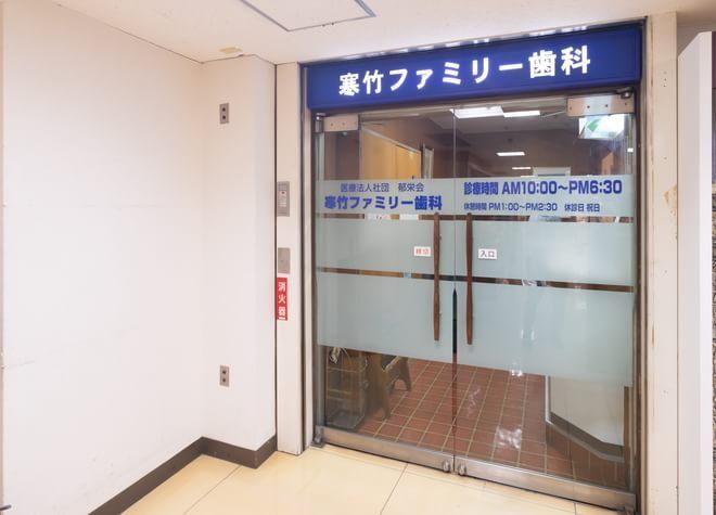船橋駅 出口徒歩1分 医療法人社団 郁栄会 寒竹ファミリー歯科写真7