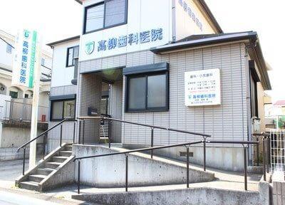 髙柳歯科医院の画像