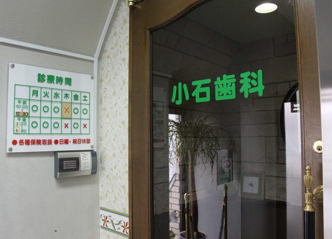 玉造駅(JR) 出口徒歩 1分 小石歯科医院の外観写真5
