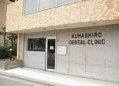 クマシロ歯科診療所の画像