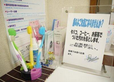 大須観音駅 出口徒歩 4分 宮田歯科医院のその他写真7