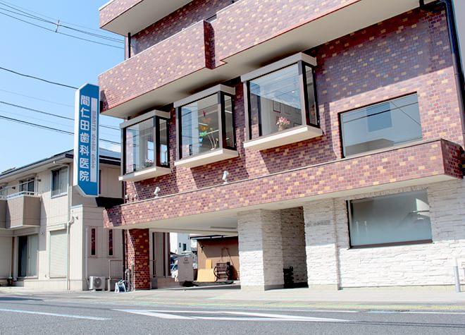 北高崎駅 出口徒歩5分 間仁田歯科医院(高崎市)写真2