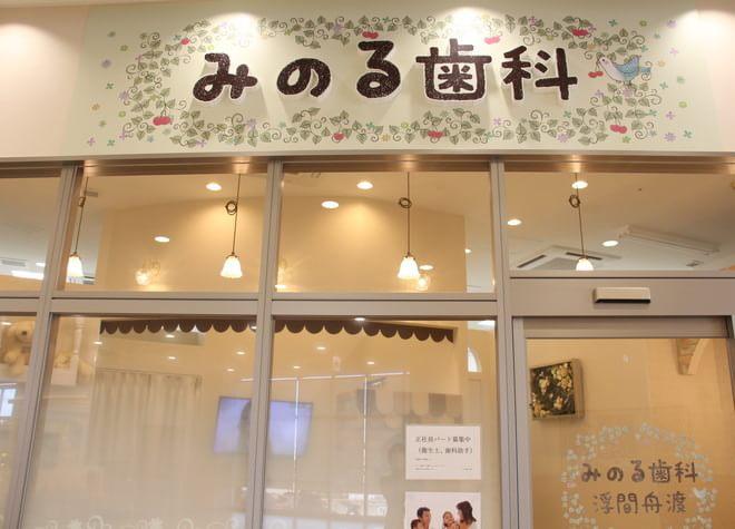 浮間舟渡駅 出口徒歩3分 みのる歯科 浮間舟渡写真7