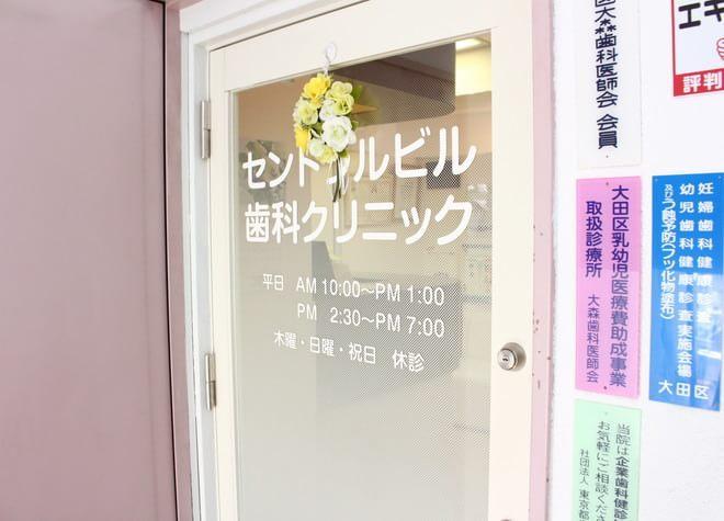 大森駅(東京都) 東口徒歩 5分 セントラルビル歯科クリニックの院内写真2