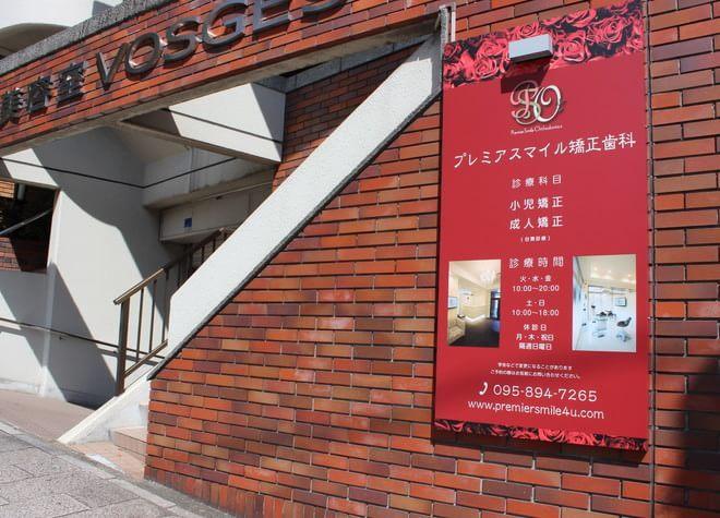 長崎駅(長崎県) 出口車7分 プレミアスマイル矯正歯科写真3