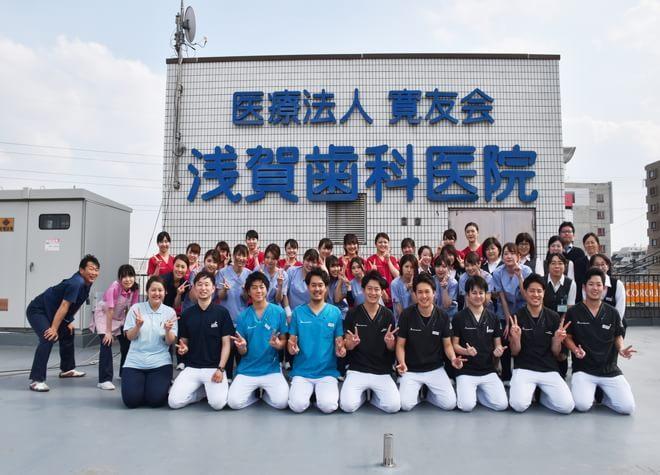 浅賀歯科医院の写真1