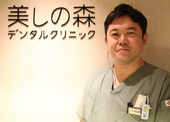 美しの森デンタルクリニック 歯科医師