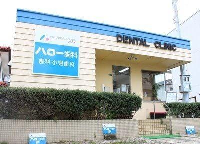 くすのきハロー歯科診療所の画像