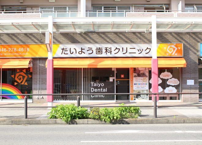 鶴間駅 徒歩8分 たいよう歯科クリニックの写真4