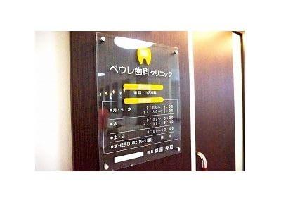 千歳駅(北海道) 直結徒歩1分 ペウレ歯科クリニックのその他写真2