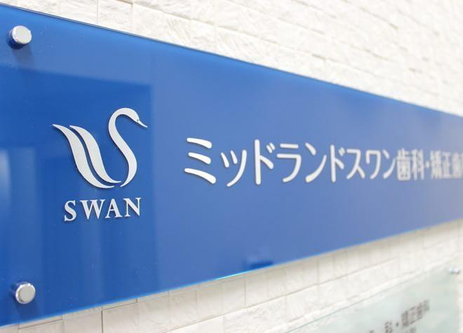 名古屋駅(名古屋市営) 出口徒歩3分 ミッドランドスワン歯科・矯正歯科写真7