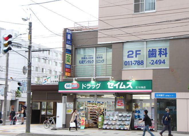 札幌デンタルクリニックの写真5
