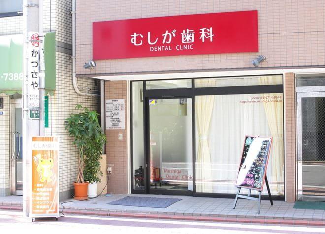 京急蒲田駅 出口徒歩5分 むしが歯科写真7