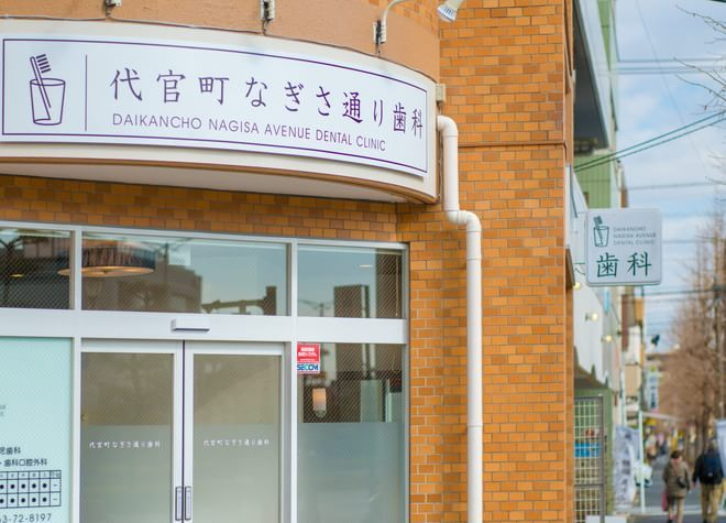 平塚駅 南口徒歩 3分 代官町なぎさ通り歯科の外観写真6