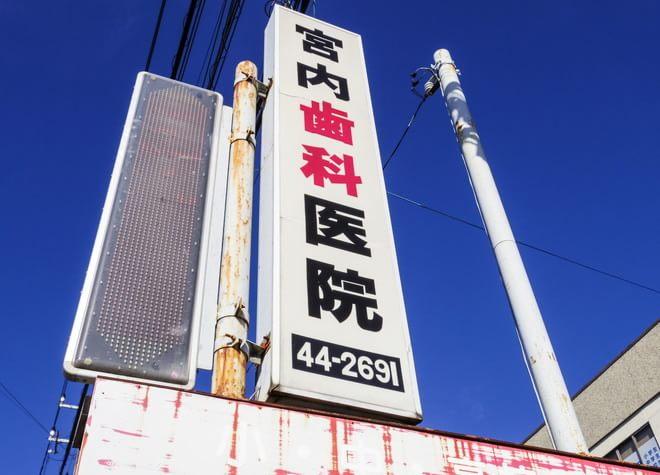 水戸駅 出口バス23分 宮内歯科医院写真6