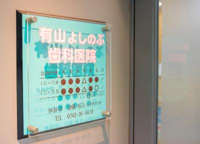 大和西大寺駅 北口徒歩 2分 有山よしのぶ歯科医院写真1